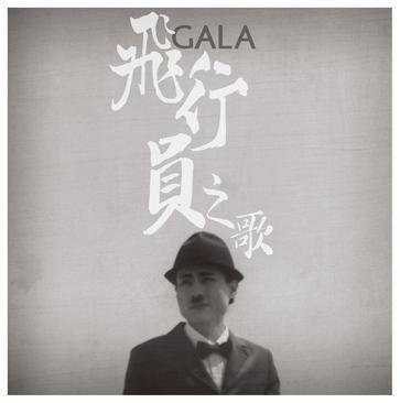 Gala 飞行员之歌