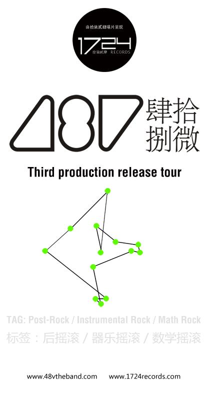 48V 2013 tour poster
