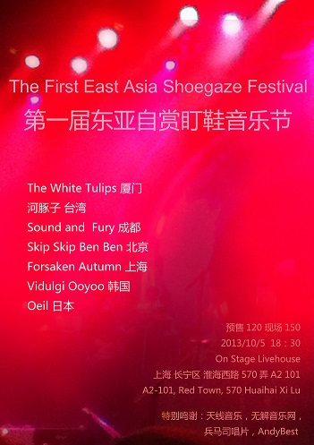 East Asian Shoegaze Festival poster