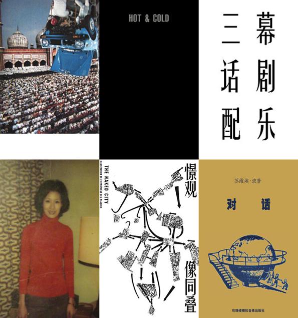 玫瑰楼模拟录音过去两年出品:旗下五组乐队的六卷卡带专辑封套。
