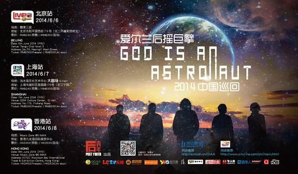 giaa tour poster 1