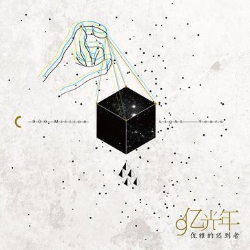 Grace Latecomer album cover
