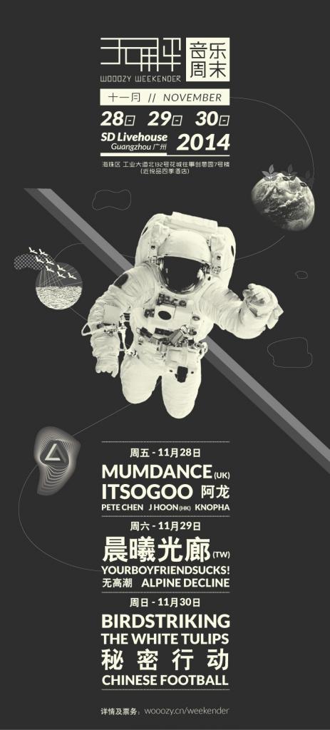 wooozy-weekender-poster-v1.4-web-463x1024