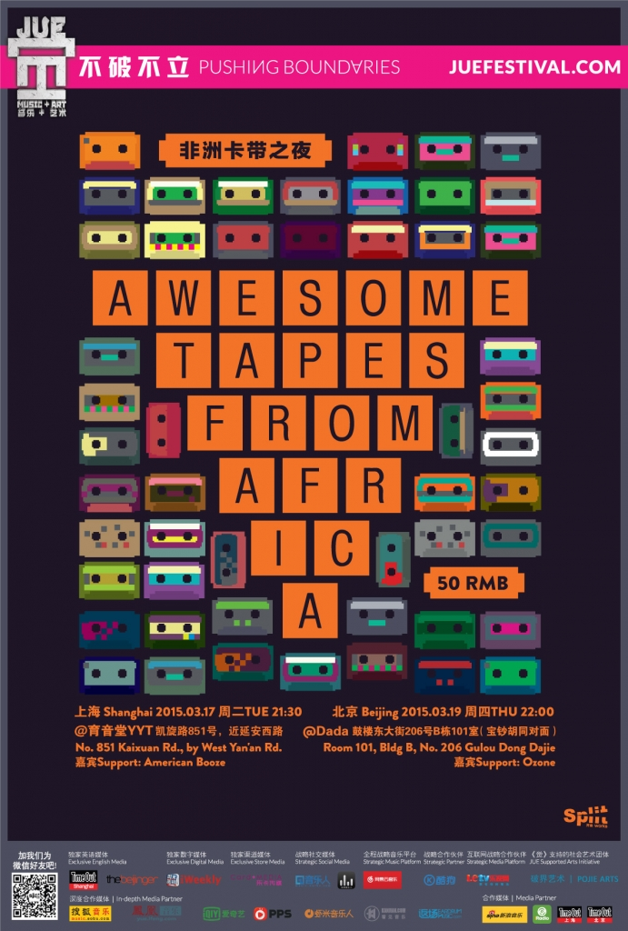 Awesome-tapes-poster-media