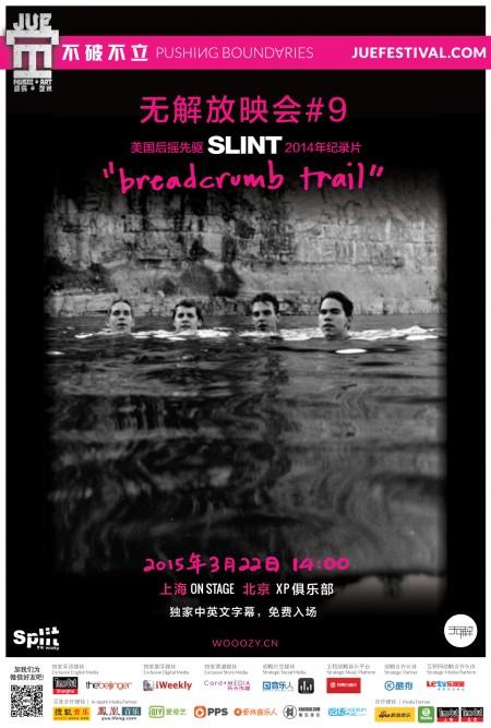 Wooozy-film9-Slint-e1425440922203