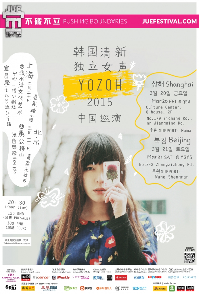 Yozoh-poster-final-outline