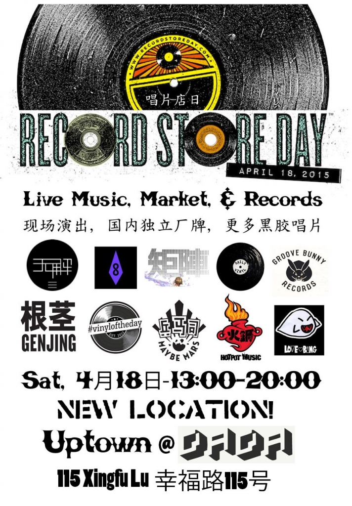 Record Store Day 2015 Uptown