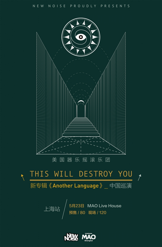 上海站 - this will destroy you
