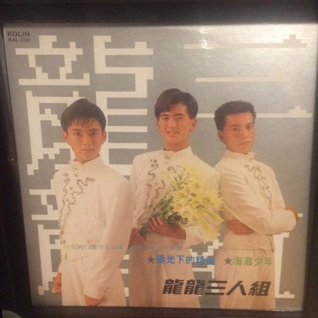 龍龍三人組