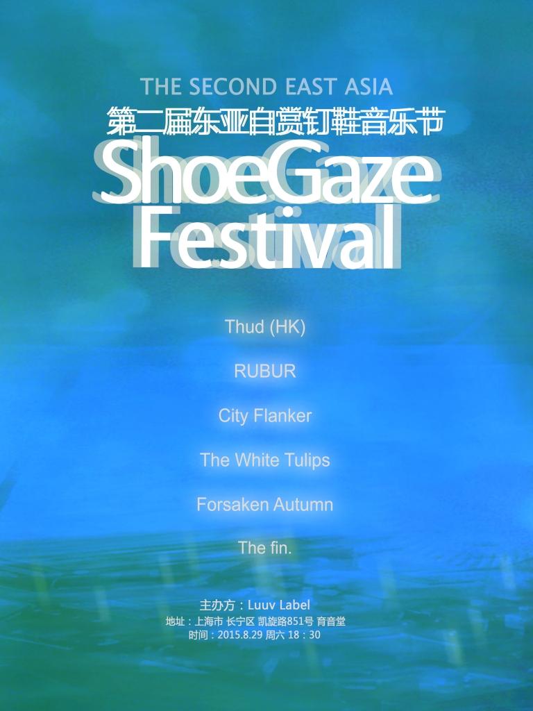 second shoegaze fest poster