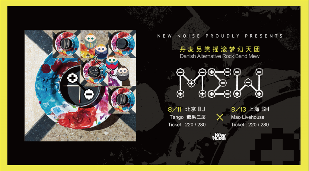 Mew China tour mini poster