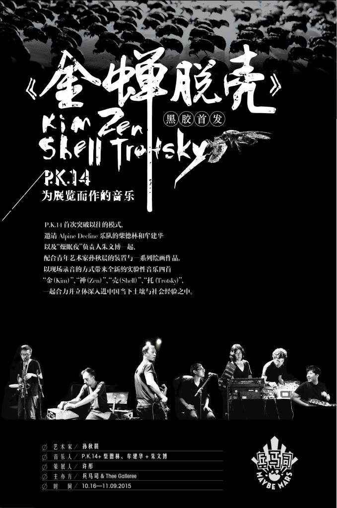 Kim Zen Shell Trotsky poster