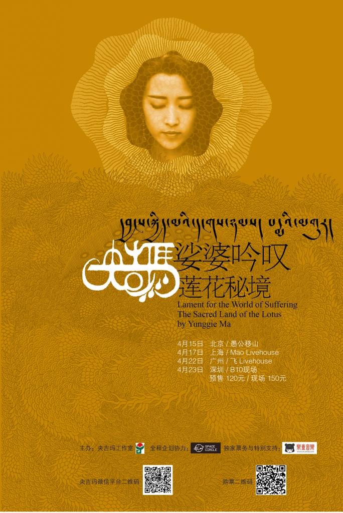 央吉玛春季巡演海报(小)