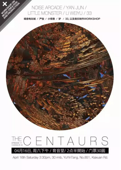 Record Store Day 2016 The Centaurs poster