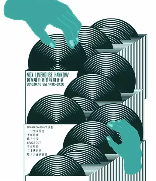 Record Store Day 2016 WH poster