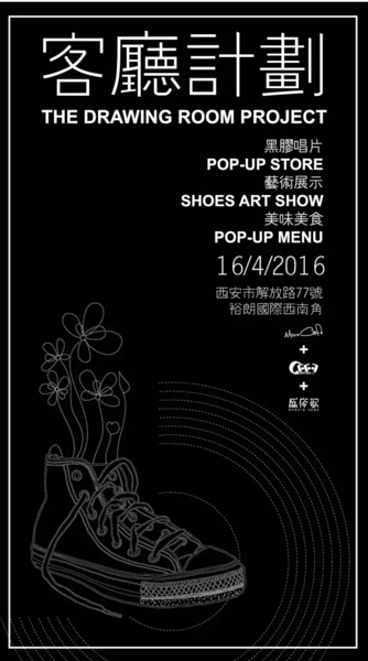 Record Store Day 2016 XA poster